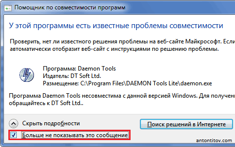 Помощник по совместимости программ для DAEMON Tools