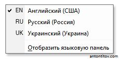 Языковая панель: список языков
