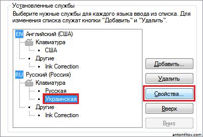 Языки с службы текстового ввода: свойства раскладки