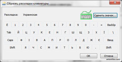 Выбор значка для украинской раскладки